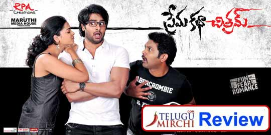 Prema Katha Chitram Telugu Movie Review, Rating | Story | Updates