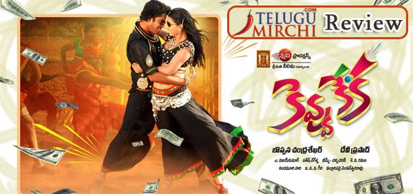 kevvu-keka-telugu-movie-review-rating
