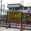 patna-railwaystation-wifi